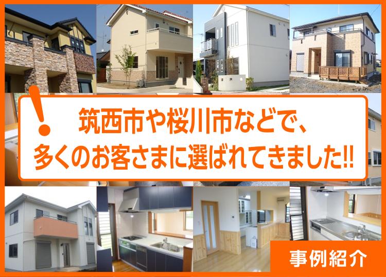 事例紹介 筑西市や桜川市などで、多くのお客さまに選ばれてきました!!