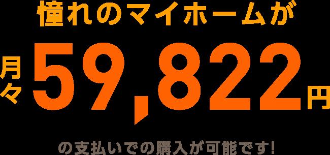 憧れのマイホームが月々00,000円の支払いでの購入が可能です!